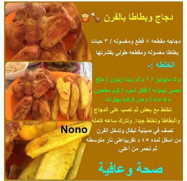 طريقه دجاج وبطاطس 2013 خطوات