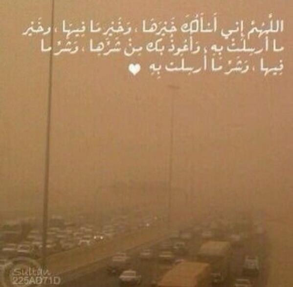 طلال الظفيري On Twitter دعاء الغبار ريتويت Http T Co Ajuvpi15qx