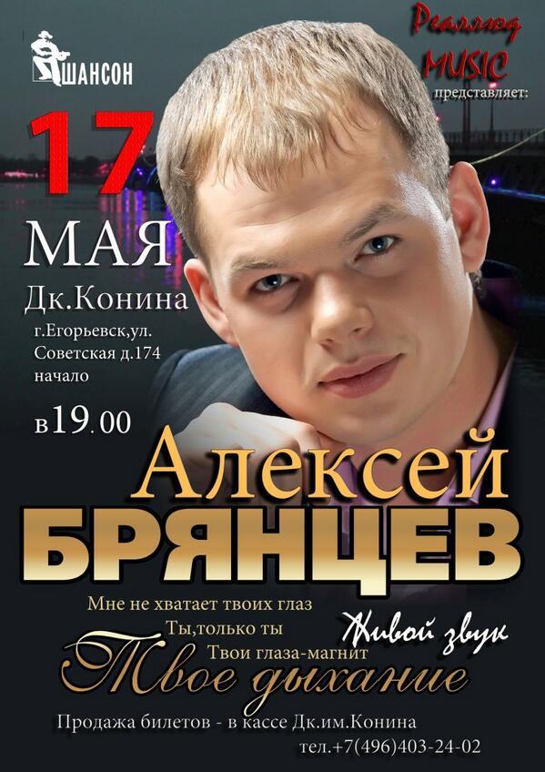 анонсы концертов в егорьевске - 1