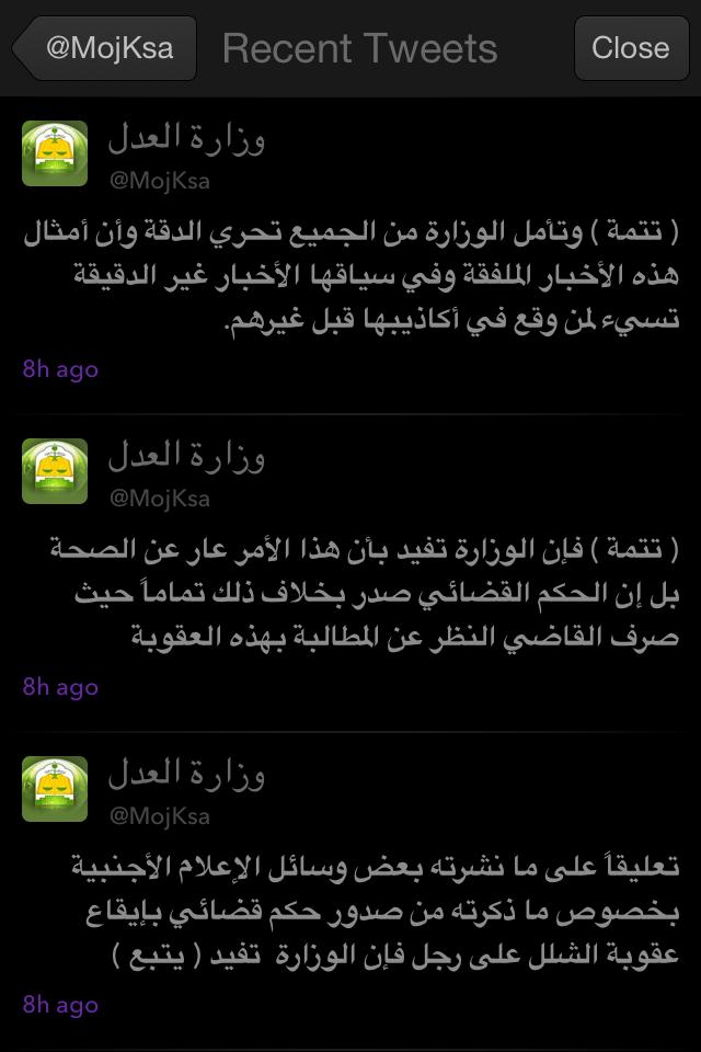 Twitter / ahmed: Saudi Justice Ministry (@MojKsa) ...