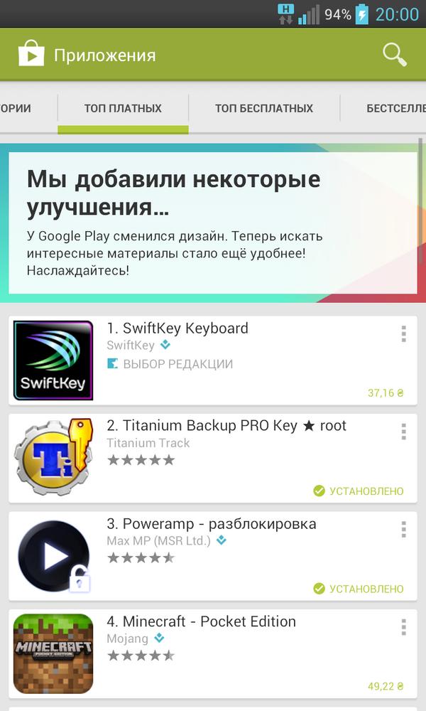 Обновленный Google Play