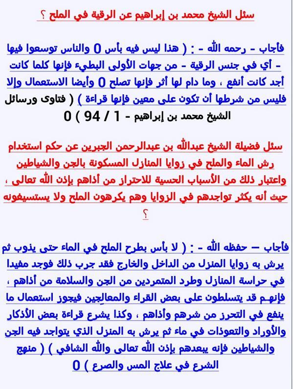 Uzivatel الرقية الشرعية Na Twitteru حكم استخدام الماء والملح ورشه في البيت لطرد الحشرات Http T Co Uaaxla594p