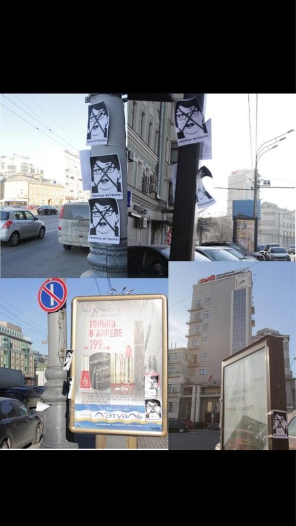 Болельщики «Локомотива» в Москве расклеили полтысячи листовок с требованием уволить президента клуба