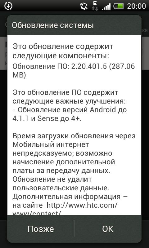 версия андроида 4 1 2