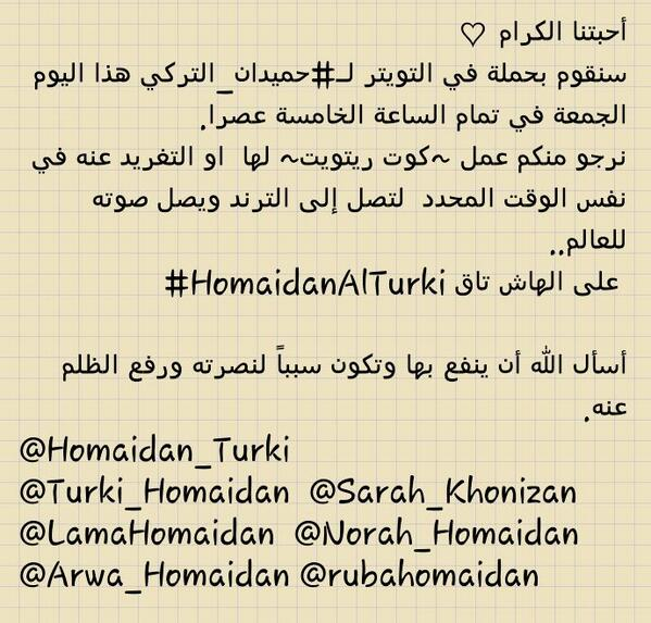 #حميدان_التركي  #HomaidanAlTurki  نرجو تفاعلكم.. http://t.co/mEKCGKsqKp (via @Norah_Homaidan)
