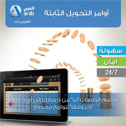 العربي نت anb