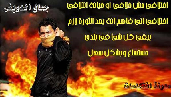 جمال الدوينى يكتب : اختلافى مش خلافى … او خيانة ائتلافى