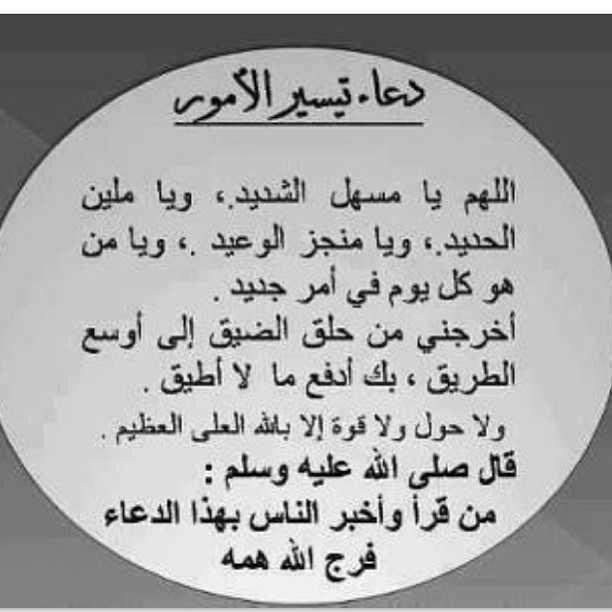 Nader Hamdy On Twitter دعاء تيسير الأمور اللي يقراه يدعيلي دعاء Http T Co Xmsdbpkkzw