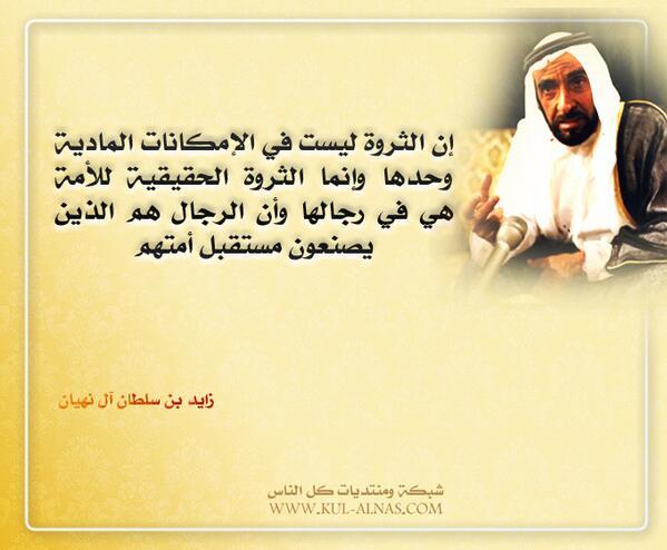 الشيخ زايد رحمه الله Zayed Bin S טוויטר