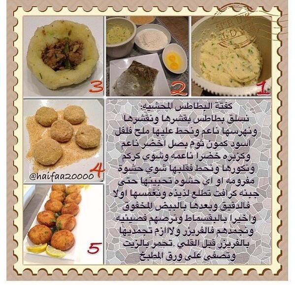 طريقه كفته البطاطس المحشيه 2013