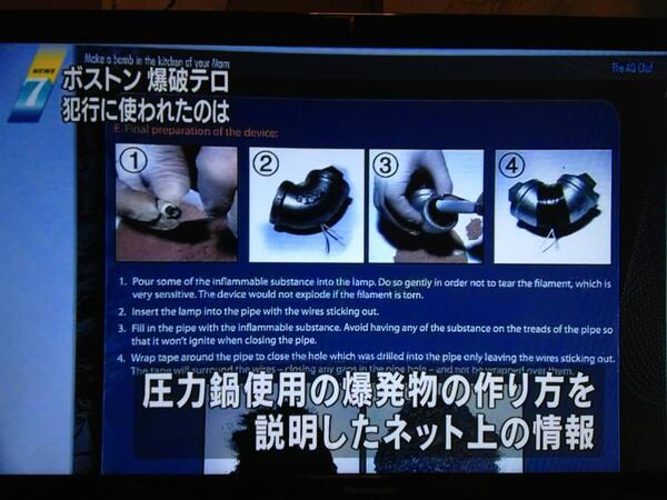 tweet : 圧力鍋爆弾の製造法をテ...