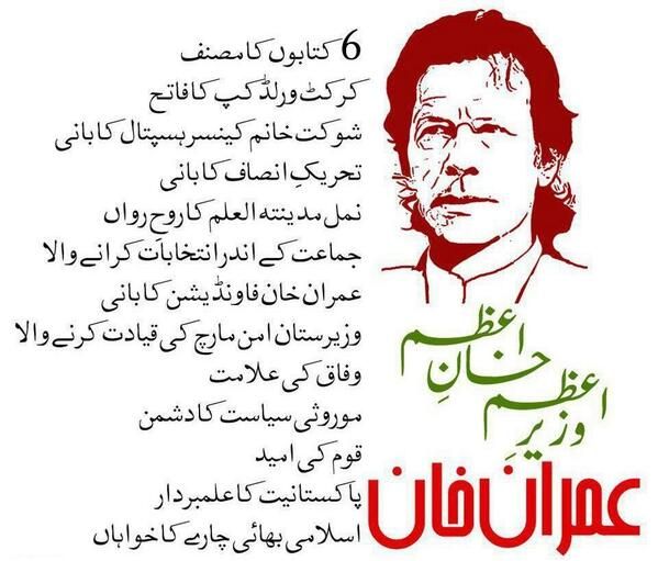 My Name is Imran Khan
