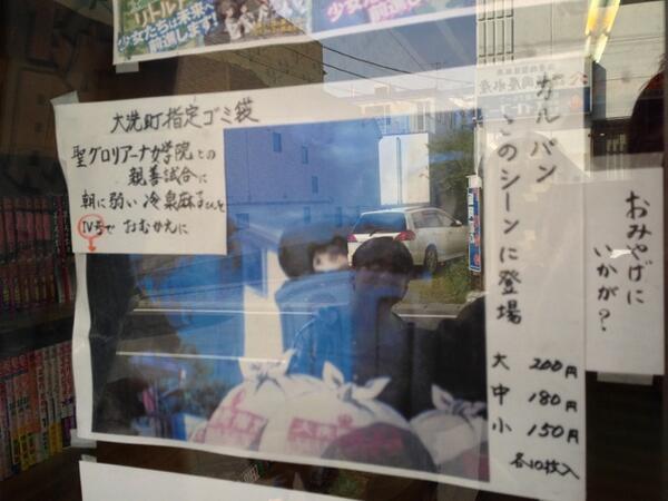 大洗指定ゴミ袋までww http://t.co/gJKONgSAk0