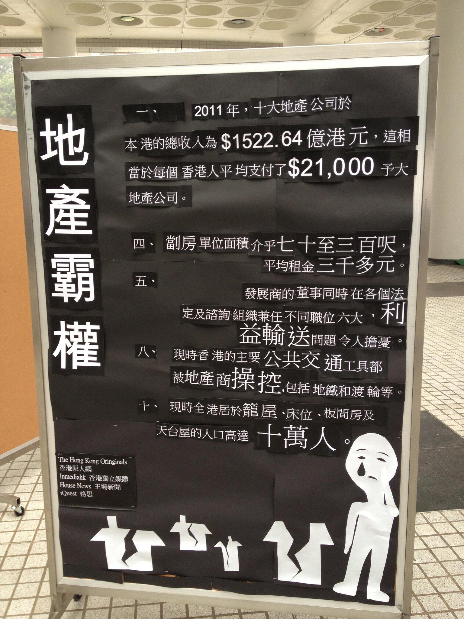 香港地產霸權的Poster1