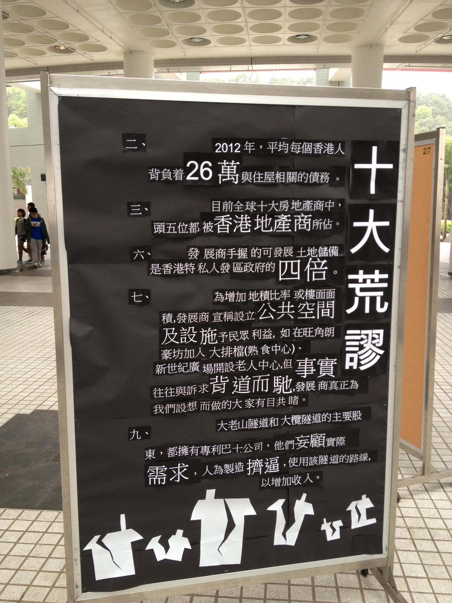 香港地產霸權的Poster2