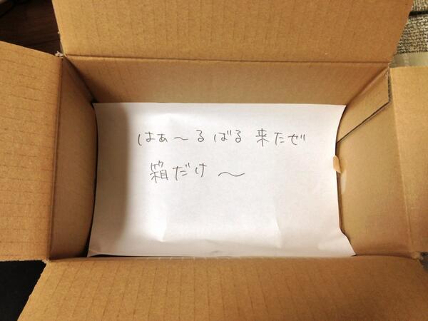 鹿児島の友人から宅急便が届き、なんだろ?と思い箱を開けてみたら、紙切れが一枚入っていた。 pic.twitter.com/R7GtIuAE5M