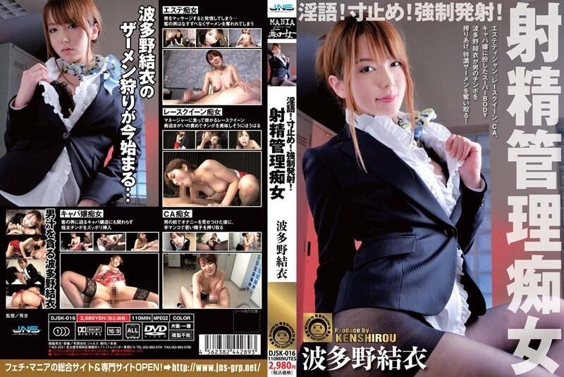 波多野結衣 - Magazine cover