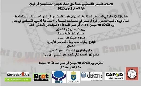 اعتصامات للائتلاف الفلسطيني لحملة حق العمل في 30 نيسان