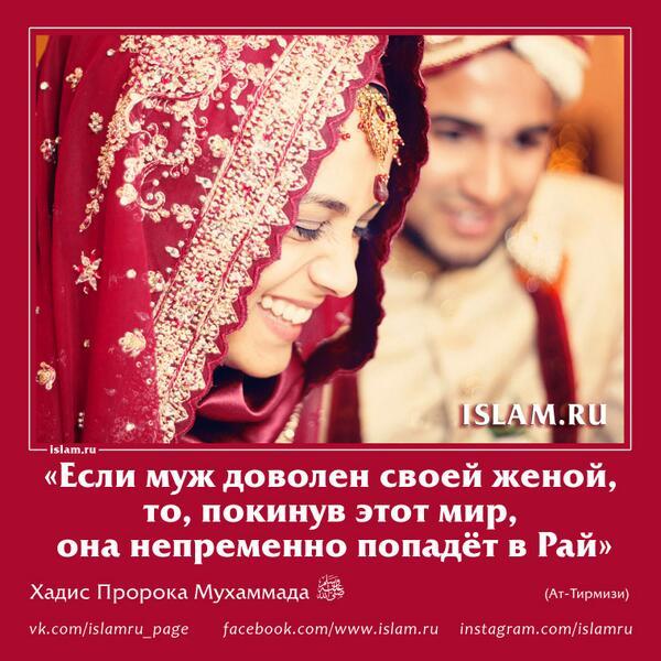 Исламские картинки со смыслом муж