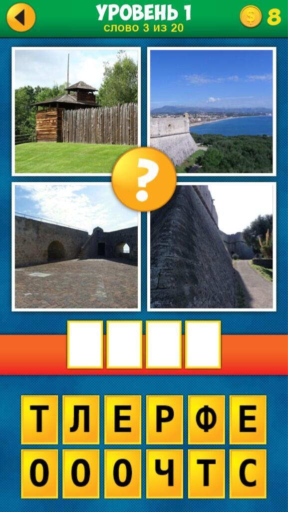 Ответы к игре два фото одно слово
