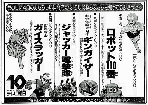 "morikawa_SuperS on Twitter: ""@Tetsuya_Kuroki @Jiraygyo こちらは ..."