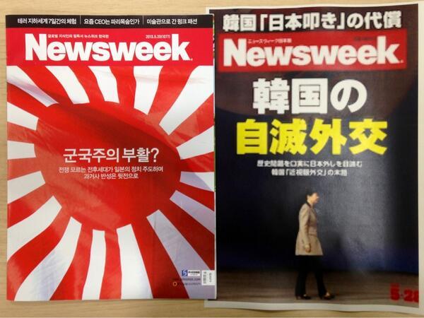 韓国版と日本版それぞれでナショナリズムを煽るニューズウィーク。本国がちゃんと手綱握った方がいいんじゃないの? http://t.co/L2jvKNhBTa