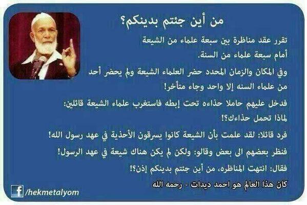 احمد ديدات_ رحمه الله