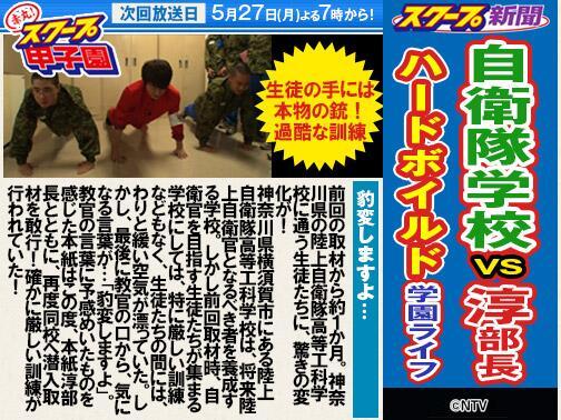 赤丸!スクープ甲子園 - Japanese...