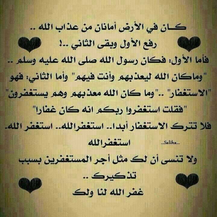 استغفر الله ............. BKMGN84CYAAscwh.jpg: