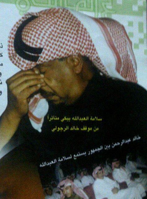 سلامه العبدالله يبكي BKVacAACUAA7MUS.jpg