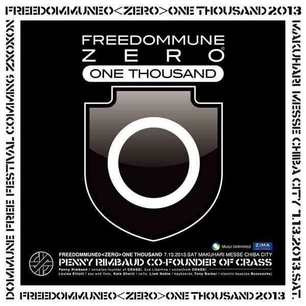 2013.7.13幕張メッセ「東日本大震災被災地支援イベント/FREE #DOMMUNE 0 <ZERO> ONE THOUSAND 2013」開催決定! http://t.co/5omszaINoF