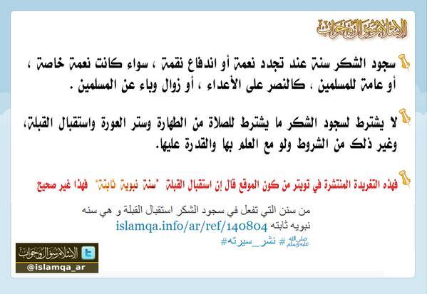 الإسلام سؤال وجواب on Twitter: