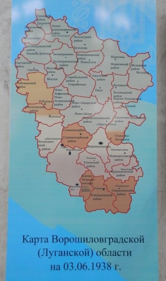 луганская область карта