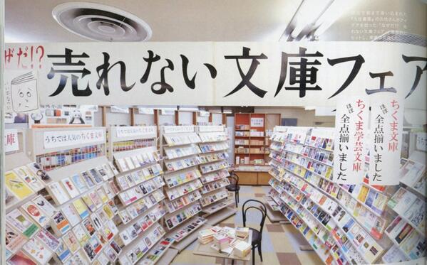 「売れない本屋」の画像検索結果