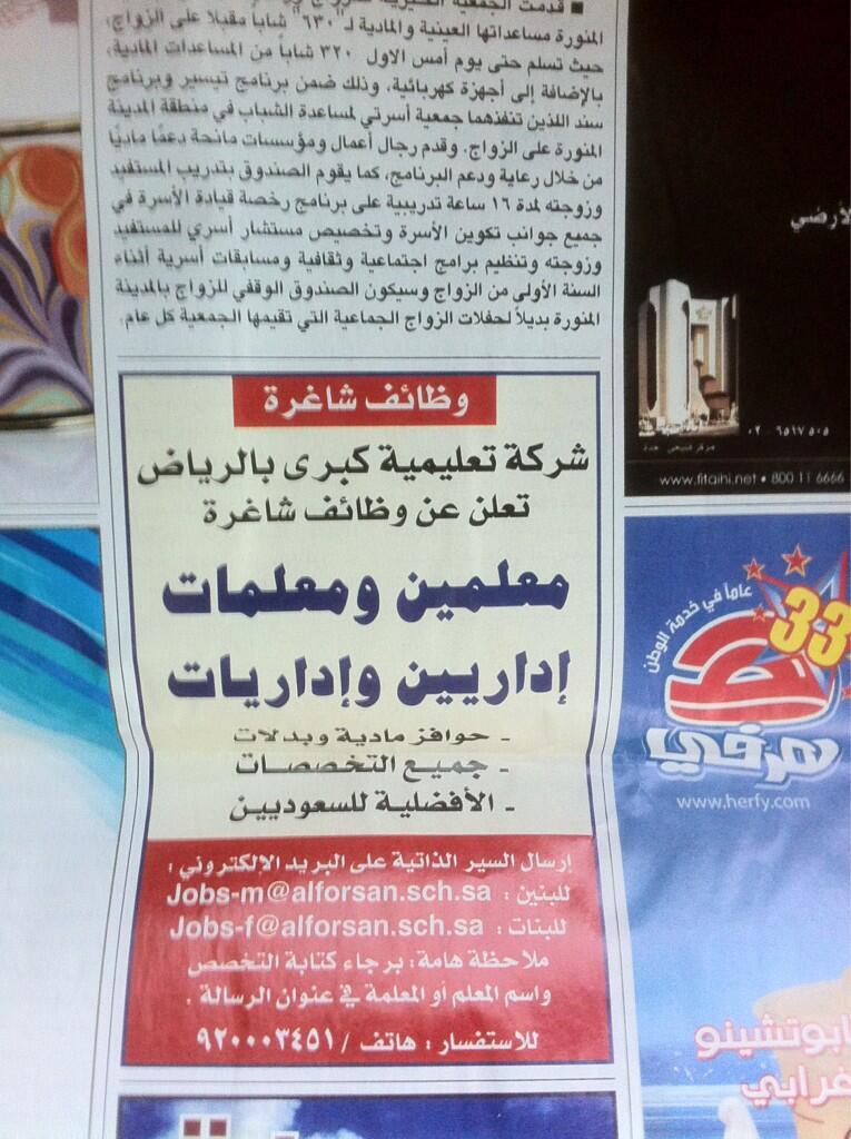 وظائف شاغرة معلمين ومعلمات للعمل فى السعودية