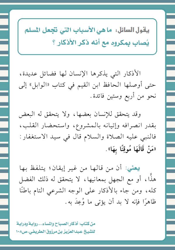 الأسباب التي تجعل المسلم يُصاب بمكروه مع أنه ذكر الأذكار - بطاقة