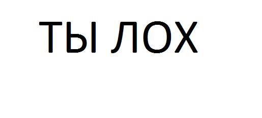 Картинка с надписью лохушка
