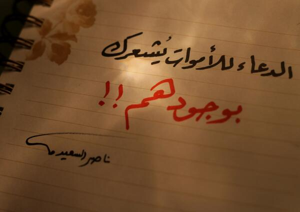 """@NasserALsaeed: الدعاء للأموات يُشعرك بوجودهم !! pic.twitter .com/oXZAJf9ySV"""