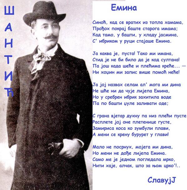 "Резултат слика за Алекса Шантић - Славко Јовичић"""