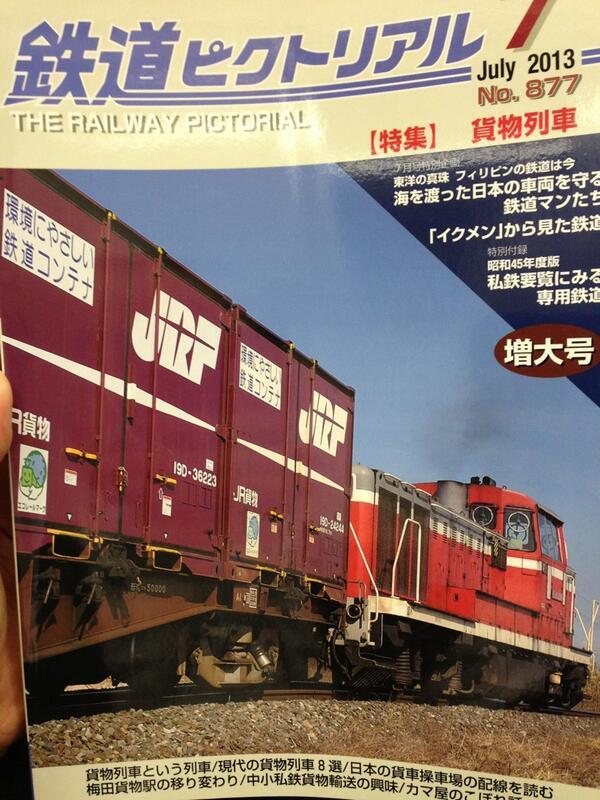 """টুইটারে 鉄道ピクトリアル(電気車研究会): """"皆さんこんにちは ..."""