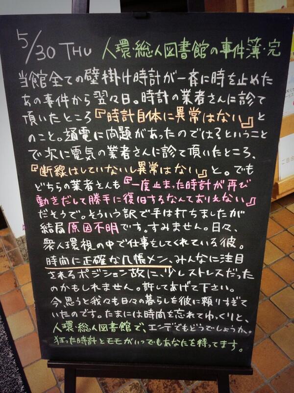 人環・総人図書館前の看板。毎日このクオリティで更新されている様子。通ってしまいそうです。 http://t.co/cGWa2dkYK9
