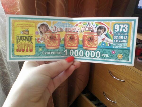 Проверить лотерейный билет по номеру русское лото