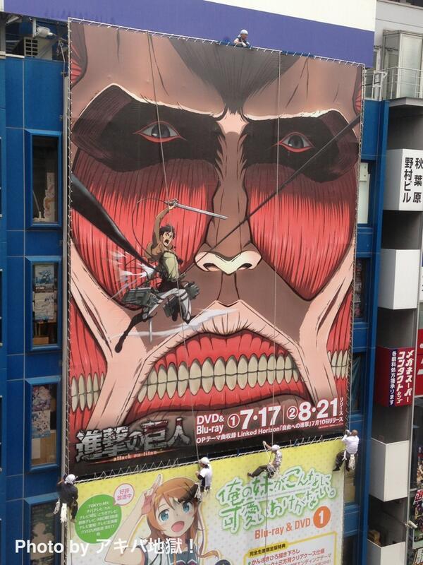 リアル立体機動w ビルが壁みたいだ。RT @IoryHamon: ゲマ本店「進撃の巨人」巨大広告をラジ館1から http://t.co/LZRWzS95rJ