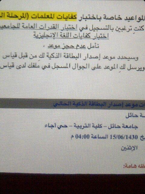 مركز قياس Qiyas On Twitter Loudi M Mh شروط دخول طالبات اختبار القدرات العامة للجامعيين وكفايات اللغة الانجليزية يكتفى بواحد منها Http T Co Epw82h2ez6