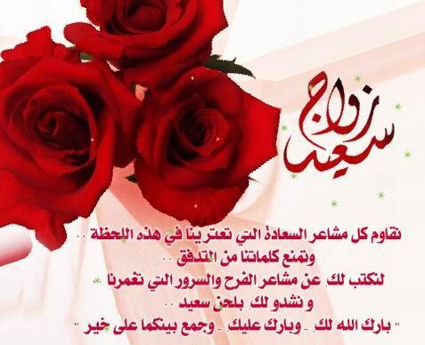 H زواج جلاد الزعيق Etiketa Sto Twitter