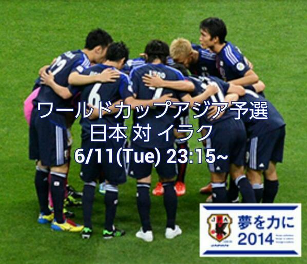 ワールドカップアジア予選日本代表対イラク代表画像
