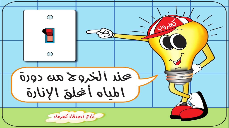 ترشيد قطر On Twitter Quot ملصقات ترشيد للأطفال وفر الكهرباء