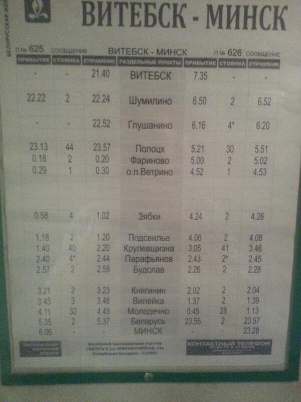 нашему москва витебск расписание поездов цена перевели