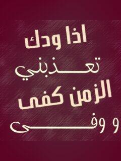 رمضان كريم On Twitter اذا ودك تعذبني الزمن كفى ووفى Http T Co Bn26iwfafc