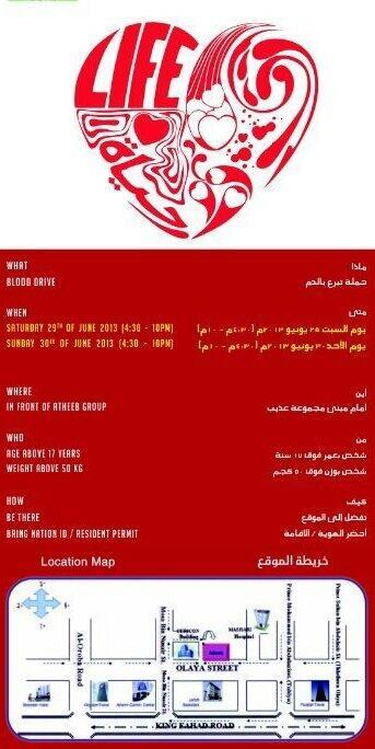 كن سبب في انقاذ حياة شخص! شاركونا اليوم و غدا من الساعة 4:30 إلى 10 مساء! #سواعد_عذيب #الرياض http://t.co/9f6oV7mZ1t  @fahad